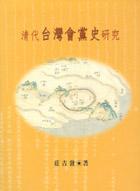 清代台灣會黨史研究
