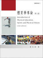 體育學導論