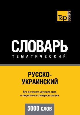 Russko-ukrainskij tematicheskij slovar' - 5000 slov - Ukrainian vocabulary for Russian speakers