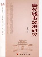 唐代城市經濟研究
