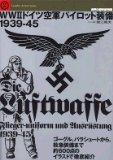 WWIIドイツ空軍パイロット装備1939-45