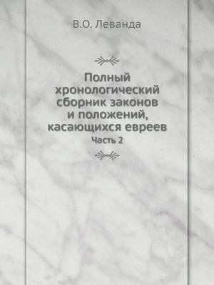 Polnyj Hronologicheskij Sbornik Zakonov I Polozhenij, Kasayuschihsya Evreev Chast 2