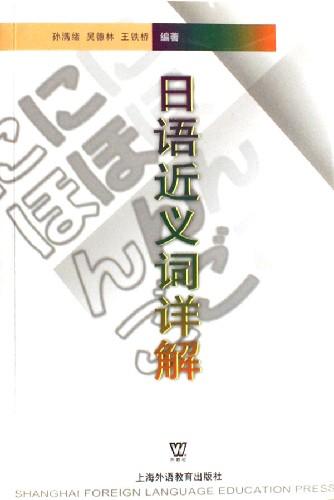 日语近义词详解