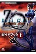 ジルオール〜infinite plus〜 ガイドブック(上)