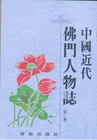 中國近代佛門人物誌