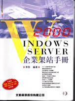 Windows2000 Server �...