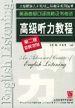 英语高级口译资格证书考试高级听力教程
