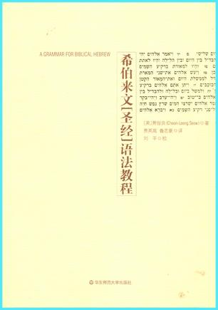 """希伯来文""""圣经""""语法教程"""