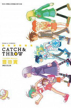 CATCH & THROW