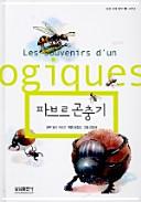 파브르 곤충기(삼성세계명작 9)(양장본 HardCover)