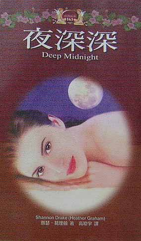 夜深深 DeepMidnight