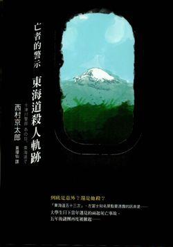 亡者的警示:東海道殺人軌跡