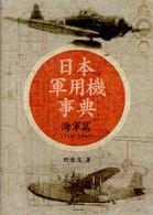 日本軍用機事典 〈海軍篇〉