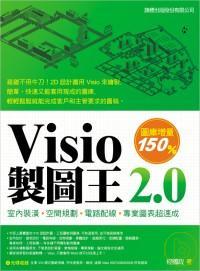 Visio 製圖王2.0