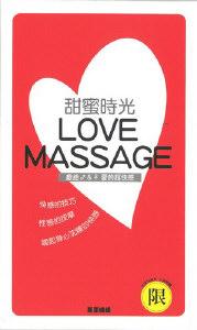 甜蜜時光LOVE MASSAGE