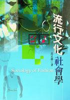 流行文化社會學