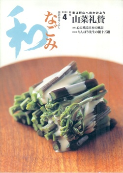 なごみ 2004-04