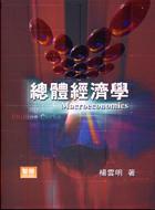 總體經濟學 (三版)
