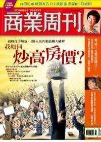 商業周刊 第1178期 2010/6/17