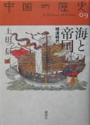 海と帝国―明清時代