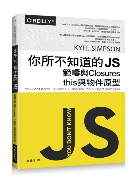 你所不知道的JS