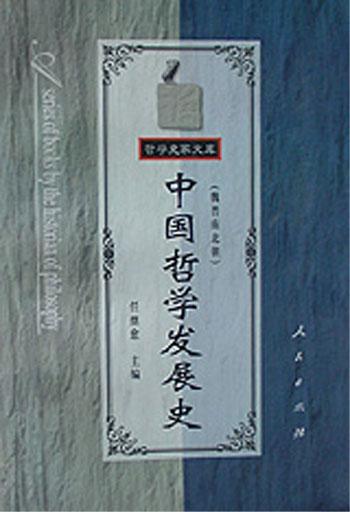 中国哲学发展史(魏晋南北朝)