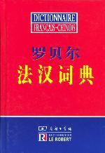 罗贝尔法汉词典