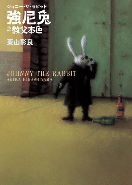 強尼兔之教父�...