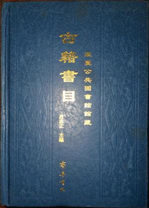 煙臺公共圖書館館藏古籍書目