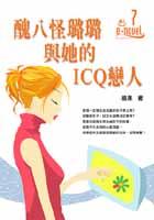 醜八怪璐璐與她的ICQ戀人