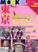 MOOK自遊自在東京99