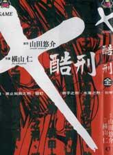 X GAME酷刑