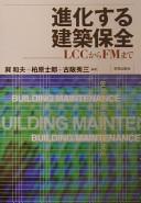 進化する建築保全