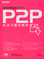 P2P私家下載全應用(CD*1)