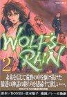 Wolf's Rain [Magazine ZKC] Vol. 2