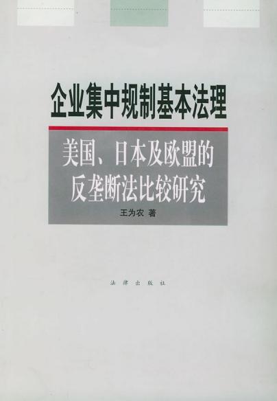 企业集中规制基本法理