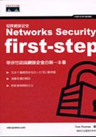 初探網路安全