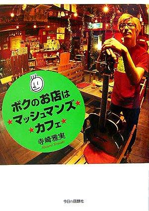 ボクのお店は★マッシュマンズ★カフェ★
