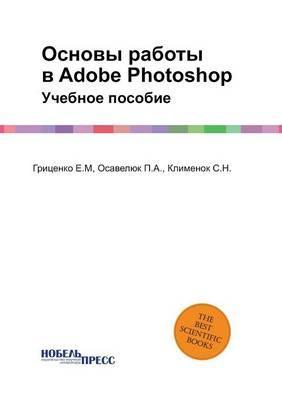 Osnovy Raboty V Adobe Photoshop Uchebnoe Posobie