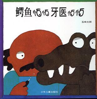 鳄鱼怕怕牙医怕怕