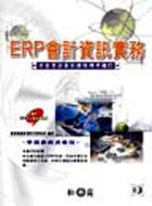 ERP貿易資訊系統