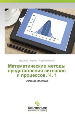 Matematicheskie metody predstavleniya signalov i protsessov. Ch. 1