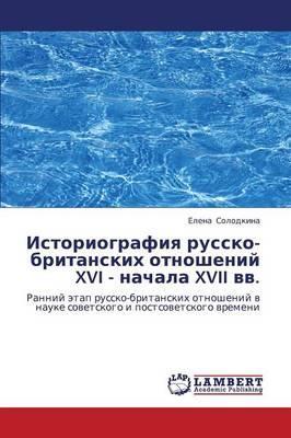 Историография русско-британских отношений XVI - начала XVII вв.
