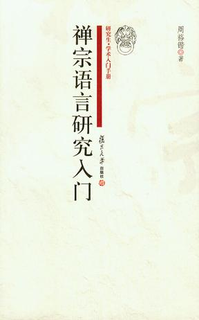 禅宗语言研究�...