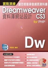 DreamweaverCS3資料庫網站設計 for PHP 實戰演練(附VCD)
