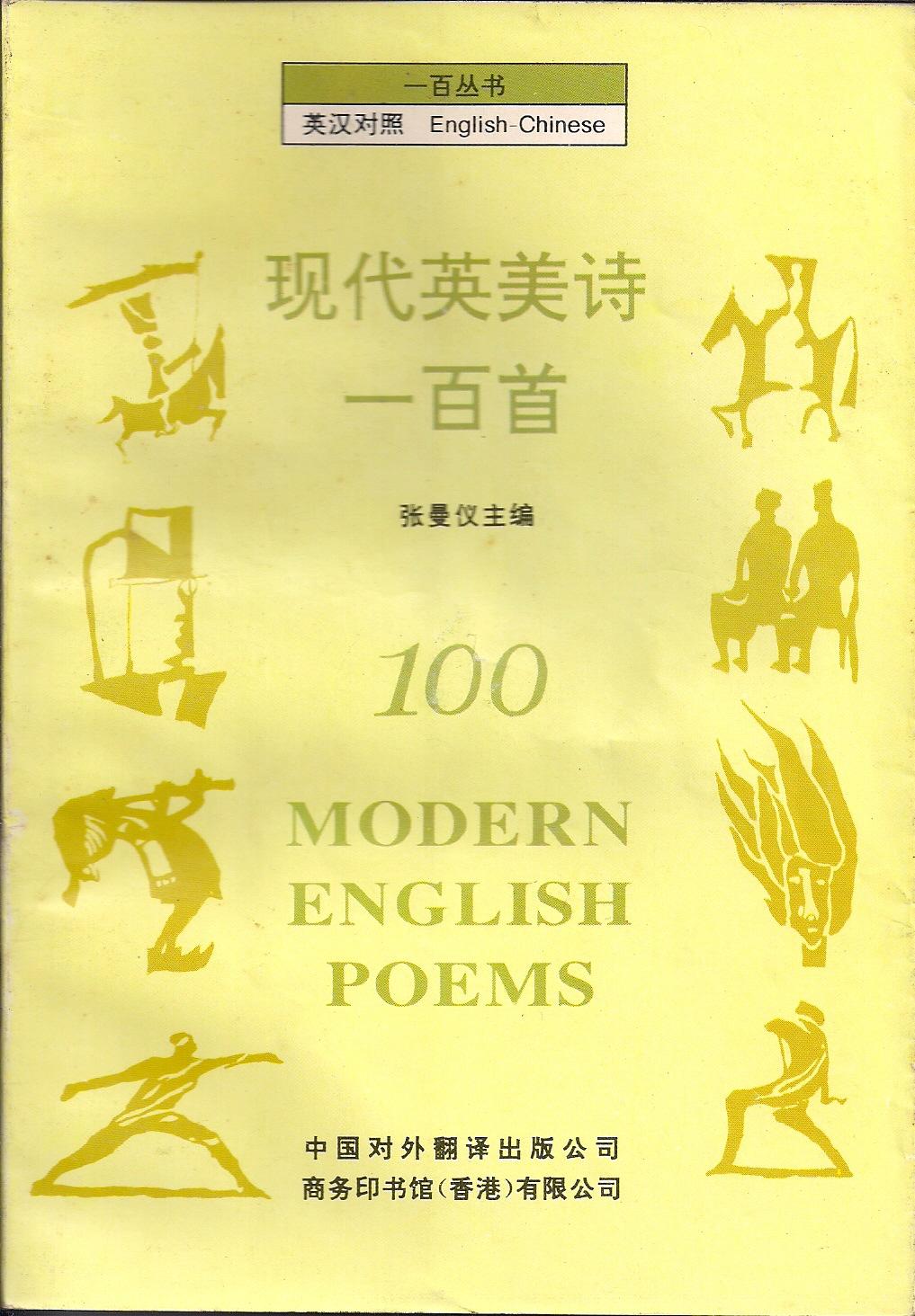 现代英美诗一百首