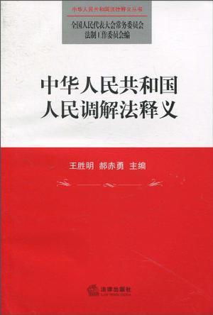 中华人民共和国人民调解法释义
