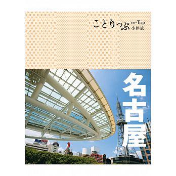 名古屋小伴旅:co-Trip日本系列16
