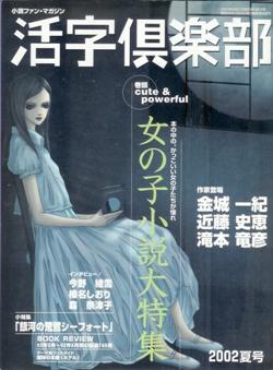 活字倶楽部 2002-夏