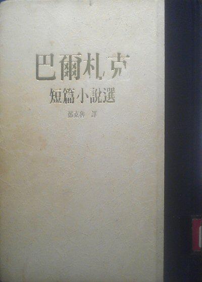 巴爾札克短篇小說選